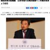 【厚かましい国】反日活動を世界でくりひろげている韓国が、日本に泣きついてきましたよ