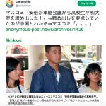 長崎の高校生平和大使ジュネーブ演説に圧力をかけてきたのは、中国でした(確定)