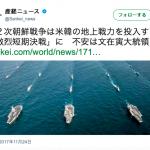 第2次朝鮮戦争は「短期決戦」に。不安材料は韓国大統領
