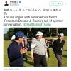【トランプ大統領アジア歴訪】ゴルフが共産党によって禁止されている中国と、日本・アメリカはまったく違うのです
