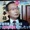 【立憲民主党】モリカケ問題は、帰化朝鮮人による朝鮮民族の価値観で、日本民族に民族紛争を仕掛けているのでは?
