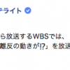 TV東京で放送された公明党の内乱