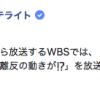 TV東京で放送された公明党の内紛