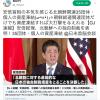 【開戦前】安倍総理「朝鮮人の資産凍結」表明:11月7日より朝鮮人の資産凍結へ