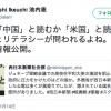 長崎の高校生平和大使ジュネーブ演説に圧力をかけてきたのは、実は中国だったのか?