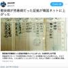 慰安婦が売春婦だった証拠が韓国ネットに上がった