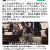 やはりヤラセでした。熊本、育児中の女性市議、禁止なのに赤ちゃん連れで市議会出席