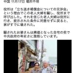 【チャイナリスク】人権のない国・中華人民共和国:日本のTVでは放送されない中国の実態