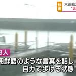 テロ支援国・北朝鮮から工作員らしき男8名、秋田に密入国