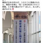 中国が朝鮮半島を実質的に支配なら、日本は脅威を直接受けることに:長崎県が国境ですから