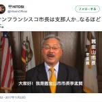 売春婦像を許可した米・サン フランシスコ市長は中国人でした
