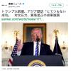 トランプ大統領の重大発表は、アジア歴訪の成果説明だった模様