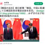 韓国は、中国グループ入りし、すでに敵国。韓国にまだ肩入れしている長崎県知事さんも長崎市長さんも目をさまそ