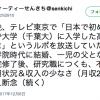 【在校生向け】自分自身の性格を知る方法、そして日本初の飛び級で大学(千葉大学理系)に入学した人は今