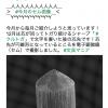電子顕微鏡によるクルトガ(三菱鉛筆の尖[と]がり続けるシャープペンシル)の芯