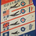 第二次大戦前、中華人民共和国はなかった。なかった国からウソを刷り込まれたのが長崎県の教育者たち?