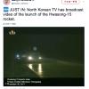 【動画】北朝鮮が公開したミサイルの様子と専門家の分析、そして韓国と北朝鮮の国境写真