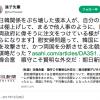 問題をおこした朝日新聞が、当事者なのに、そ知らぬ顔で記事を配信中