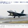 【開戦前】アメリカの北朝鮮攻撃Xデーは12月18日前後か1月8日?