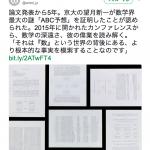 京都大学・望月新一教授、「フェルマーの最終定理」と並ぶ数学の超難問「ABC予想」を証明
