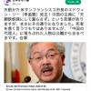 売春婦像を建てたサン・フランシスコのリー市長(中国系)が急死したのは法則発動なのか?