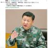 習近平、尖閣諸島で「軍事行動」を強化するよう指示:尖閣、沖縄、そして九州
