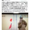 平戸市長が公開:やっぱり中国の圧力で、長崎県庁が県民に思想統制をしてるんですね