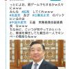 【写真あり】立憲民主党は、中国共産党から操(あやつ)られている政党なのですか?