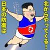 立憲民主党は北朝鮮の指示で動く政党なのですか?