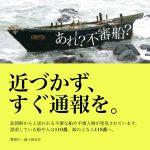 【日本政府から日本国民にお知らせ】不審船を見つけたらすぐに110か118へ通報を!