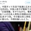 【これはひどい】赤羽事件、韓国?+中国?の自作自演でしょ(動画で明白)