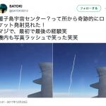 【打ち上げ成功】飛行機の窓から見たH2Aロケット37号機の発射