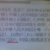 【資料あり】岩波書店・広辞苑(こうじえん)、ウソを記述:「日中共同声明」に関して