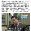 日本人になりすます朝鮮民族の手口:通名(つうめい)