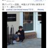 【動画】まわりをつぶす中国人のメンタル