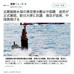 事実は、こうなのでは?:航跡を特定され、公開されたので逃げた中国の潜水艦