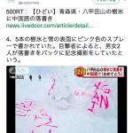 【これはひどい】中国人、青森県・八甲田山の樹氷に中国語で落書き