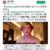 日本人の遺体をあざ笑ったアメリカ人、アカウント削除の危機