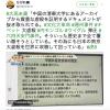 【嘘だらけの中国】歴史的事実・文化大革命を削除し、ウソの南京事件をばらまく国