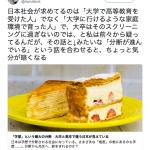 【在校生向け】なぜ文系は東京の大学のほうがいいのか?地方都市の大学ではダメなのか?