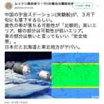 3月、宇宙から中国の衛星が日本に落下?:中国の責任ですが、被害が出ても中国は知らんぷりでしょうね