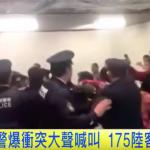 【中国人は迷惑】動画:千葉・成田空港で中国人175人が暴(あば)れ、日本人に暴行・傷害