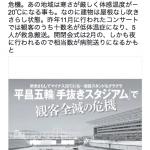 【祝】安倍総理大臣、平昌(韓国)オリンピック開会式に不参加決定!