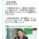 【動画】北海道における中国の侵略行為
