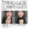 アメリカで日本人になりすまし、売春で荒稼ぎをする韓国人女性たち