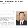 でっちあげウソニュースで、iPS細胞の京大・山中教授(ノーベル賞)を犯人にした共同通信