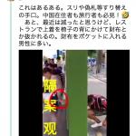 【動画】中国人スリの手口を知ろう