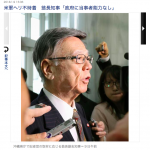 【完全に一致】沖縄県知事に関して、産経新聞写真部が伝えたかったこと?