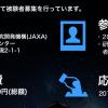 JAXA(宇宙航空研究開発機構)でバイト、2週間で38万円、健康な人だけ:応募締切1月31日
