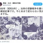 昭和初め(1930年代)の受験勉強スタイルと大村、そして東大に1番で合格した先輩